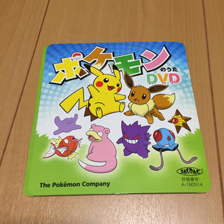 ポケモン(ポケモン)のポケモンのうた DVD(アニメ)