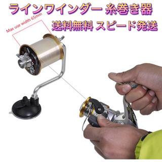 新品♦️ラインワインダー 糸巻き器 吸盤 釣り 交換 取り替え(その他)