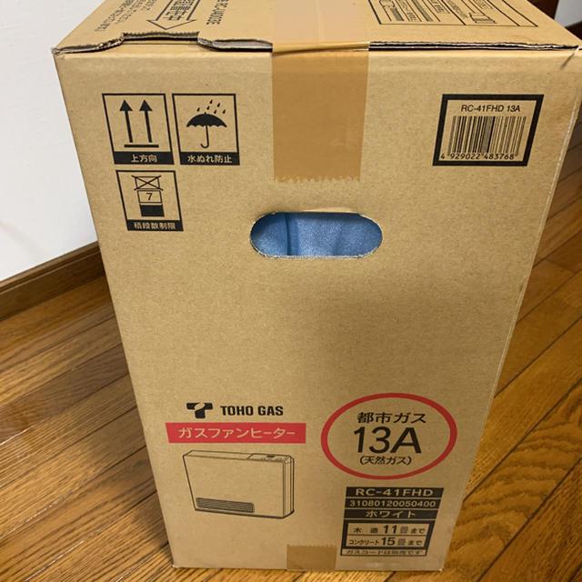 東邦(トウホウ)のガスファンヒーター 都市ガス 東邦ガス RC-41FHD スマホ/家電/カメラの冷暖房/空調(ファンヒーター)の商品写真