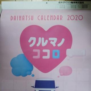 ダイハツ(ダイハツ)の2020年カレンダーダイハツ(カレンダー/スケジュール)