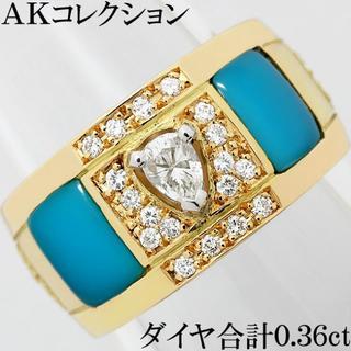 AK ダイヤ ペアシェイプ トルコ石 K18 リング 指輪 幅広 14号(リング(指輪))