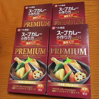 ベル食品 スープカレーの作り方 濃厚えび 4箱(レトルト食品)