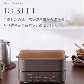 ミツビシ(三菱)の三菱ブレッドオーブン TO-ST1-T(調理機器)