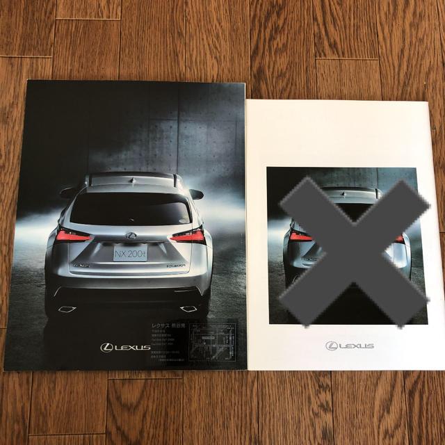 トヨタ(トヨタ)のLEXUS NX カタログ 自動車/バイクの自動車(カタログ/マニュアル)の商品写真