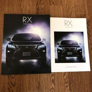 トヨタ - LEXUS RX カタログ