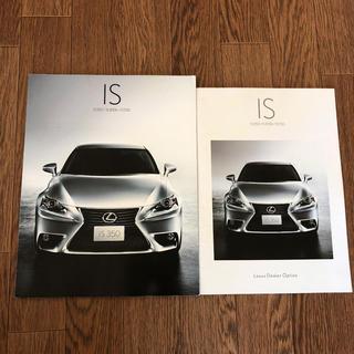 トヨタ - LEXUS IS カタログ