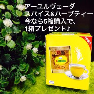 スパイス&ハーブティー 5箱セット(茶)