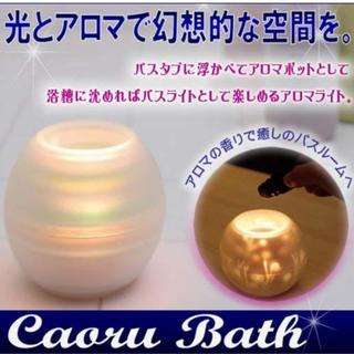 セイカツノキ(生活の木)のカオルバス(アロマポット/アロマランプ/芳香器)