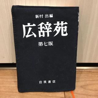 広辞苑第七版 文庫ブックカバー マスキングテープ