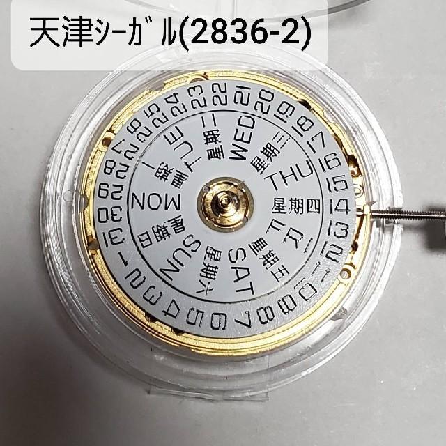 正規シーガル社製ST21(自動巻きムーブメント)の通販 by 鯱シャチs shop