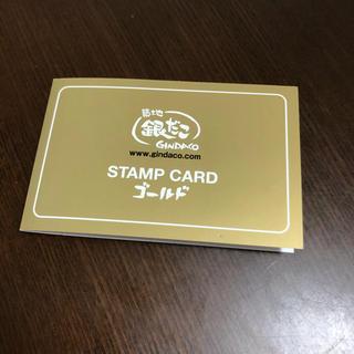 銀だこ ゴールドスタンプカード(その他)