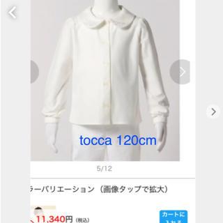 トッカ(TOCCA)のtocca 長袖 ブラウス シャツ卒園式 入学式 120cm(ブラウス)