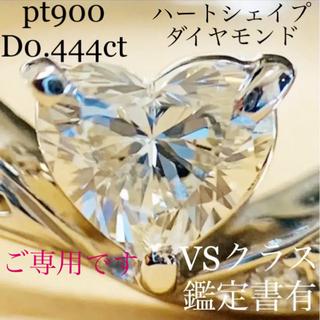 鑑定書ありpt900カーブデザインハートシェイプ ダイヤモンドD0.444ct(リング(指輪))