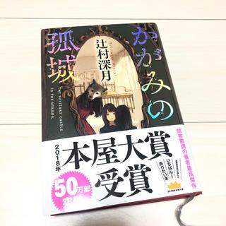 かがみの孤城(文学/小説)