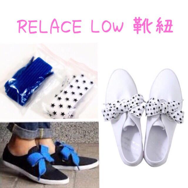 adidas(アディダス)のRELACE LOW 靴紐 レディースの靴/シューズ(その他