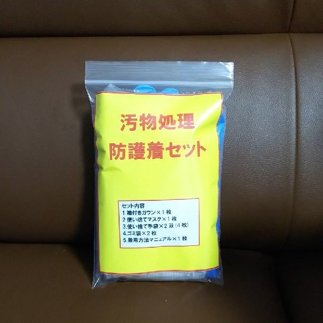黒 マスク おすすめ - 汚物処理防護着セット×2パックの通販 by YOROZU's shop