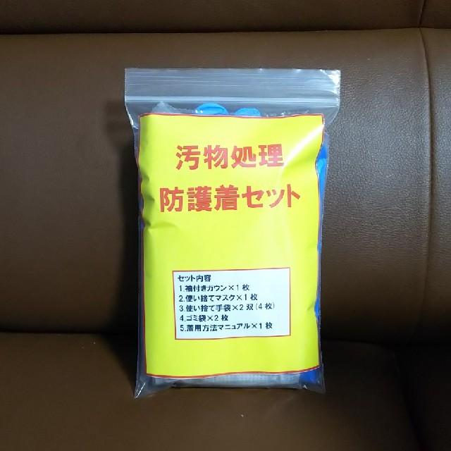 マスク 市場規模 | 汚物処理防護着セット×2パックの通販 by YOROZU's shop