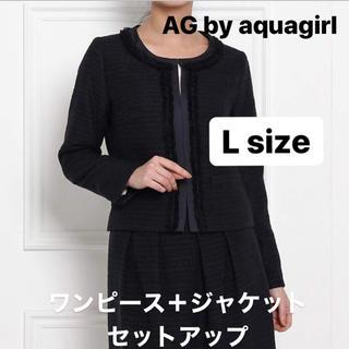 エージーバイアクアガール(AG by aquagirl)のAG by aquagirl フォーマルセットアップ⭐︎ママスーツ(スーツ)