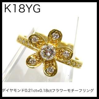 K18YG 18金 ダイヤモンド0.21ct×0.18ctフラワーモチーフリング(リング(指輪))