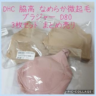 ディーエイチシー(DHC)の新品 DHC 微起毛 脇高 ブラジャー D80 ワイヤーなし 3枚(ブラ)