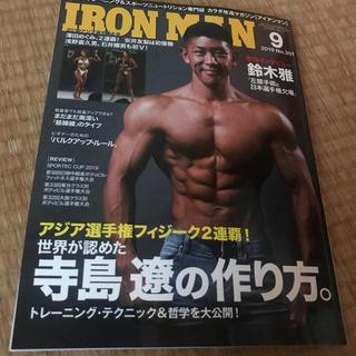 IRONMAN (アイアンマン) 2019年 09月号(趣味/スポーツ)