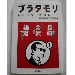 角川書店 - ブラタモリ 1 長崎 金沢 鎌倉