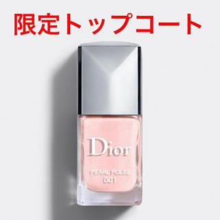 クリスチャンディオール(Christian Dior)の★ディオール 2020 限定 ネイル ヴェルニ 001 トップコート(ネイルトップコート/ベースコート)