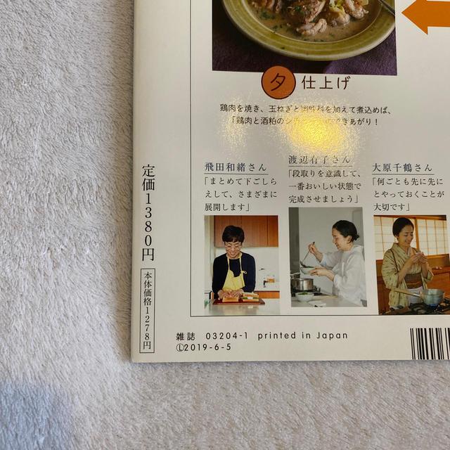 暮しの手帖別冊 暮しのヒント集 5 2019年 01月号 エンタメ/ホビーの雑誌(料理/グルメ)の商品写真