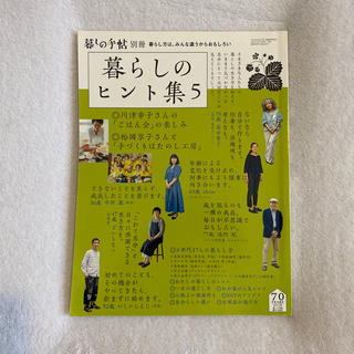 暮しの手帖別冊 暮しのヒント集 5 2019年 01月号