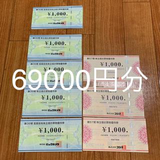 ビックカメラ、コジマ 株主優待券(ショッピング)
