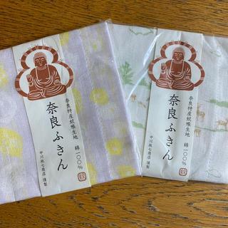 中川政七商店 奈良ふきん 2枚セット(キッチン小物)