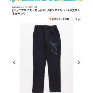 ハッカキッズ(hakka kids)の新品 定価7240円ハッカキッズ 裏起毛 ズボン140 すぐに発送します!(パンツ/スパッツ)