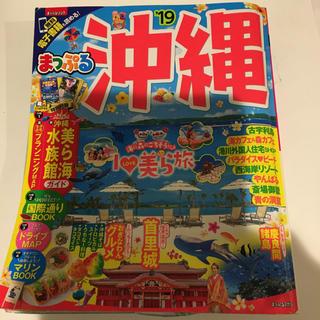 沖縄 ガイドブック(地図/旅行ガイド)