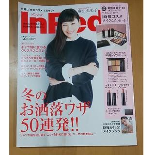 タカラジマシャ(宝島社)のIn Red (インレッド) 2019年 12月号(その他)