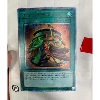 ユウギオウ(遊戯王)の強欲で金満な壺 20th(シングルカード)