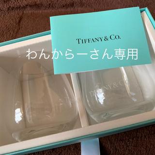 ティファニー(Tiffany & Co.)のティファニー タンブラー(タンブラー)