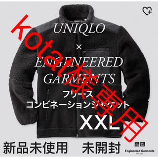 ユニクロ(UNIQLO)の【kotat様専用】Engeneered garments/黒/フリース(ブルゾン)
