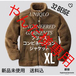 ユニクロ(UNIQLO)の【やんだ様専用】Engeneered garments/XL/フリース(ブルゾン)