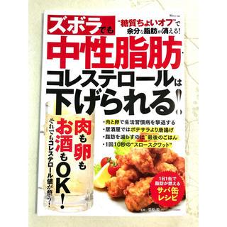ズボラでも中性脂肪・コレステロールは下げられる!(健康/医学)