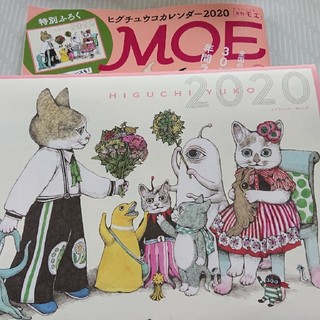 ハクセンシャ(白泉社)のMOE (モエ) 2020年 02月号 カレンダー(アート/エンタメ/ホビー)