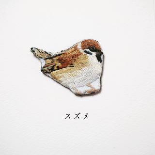 スズメの手刺繍ブローチ(コサージュ/ブローチ)