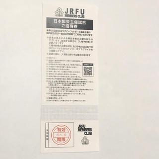●大学選手権 トップリーグ●ラグビー 日本協会主催試合ご招待券 1枚(その他)