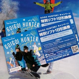 ハンターマウンテン塩原リフト券 2枚(スキー場)