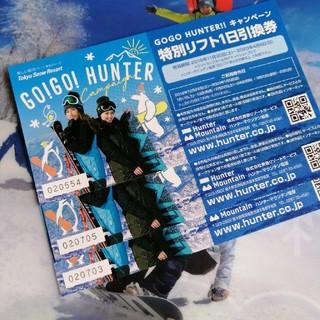 ハンターマウンテン塩原リフト券 3枚(スキー場)