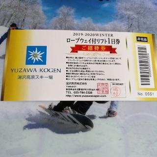 湯沢高原スキー場リフト券(スキー場)