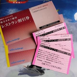 万座温泉スキー場 リフト券 3枚(スキー場)