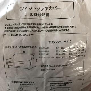 セシール(cecile)の新品未使用⭐️フィットソファカバー(ソファカバー)