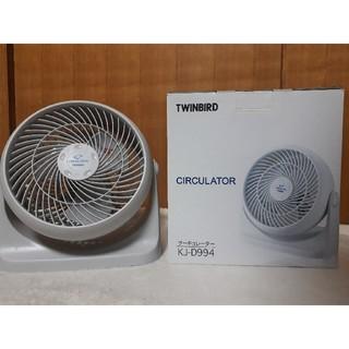 ツインバード(TWINBIRD)のTWINBIRD サーキュレーター  (サーキュレーター)