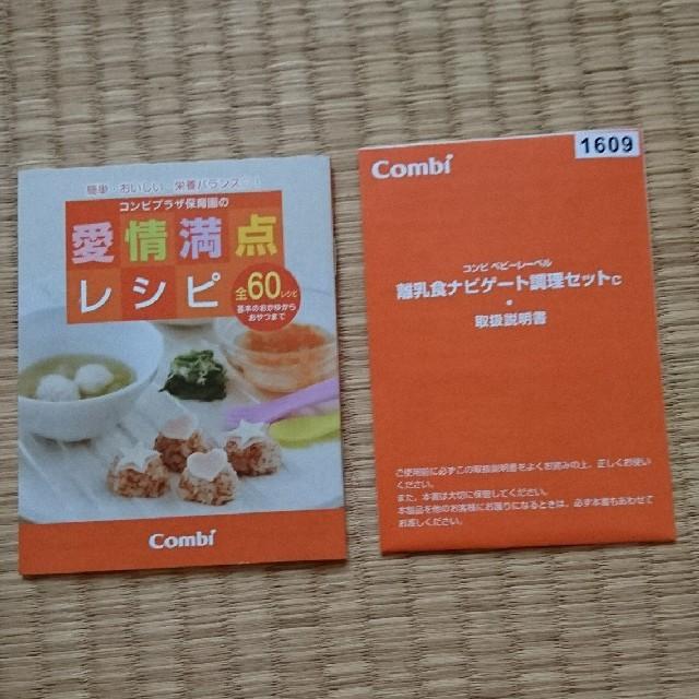 combi(コンビ)の離乳食 調理セット(プレート3点とすり鉢) キッズ/ベビー/マタニティの授乳/お食事用品(離乳食調理器具)の商品写真