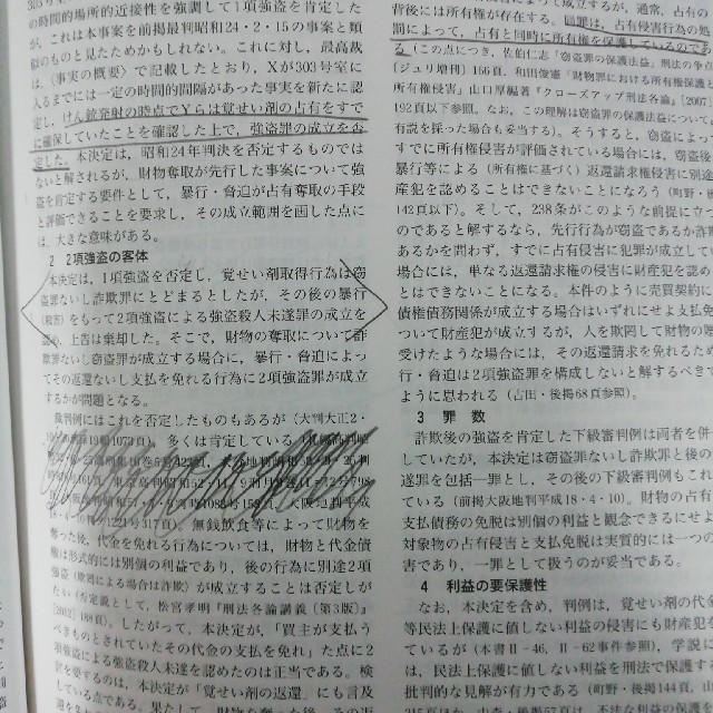 百 刑法 選 判例